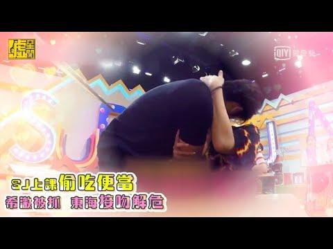 SJ上課偷吃便當 希澈被抓 東海接吻解危