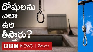 Know how accused will be hanged in the prison?..