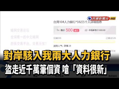 繼104人力銀行 1111也被盜走335萬筆個資-民視新聞