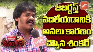Shakalaka Shankar Reveals Reasons for Leaving Jabardasth..