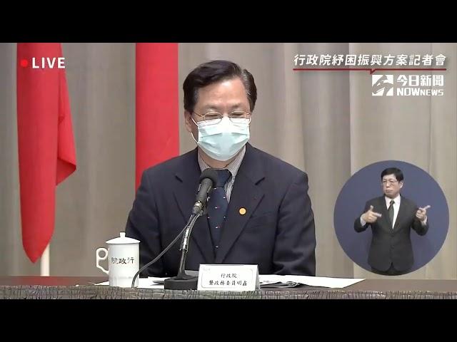 直播/減稅救台灣?行政院紓困振興方案記者會