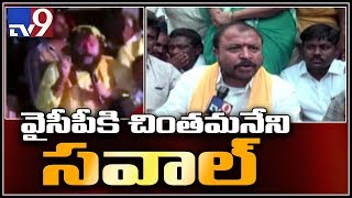 Chintamaneni Prabhakar controversial comments on Dalits, g..