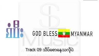 MG သိပ္ေစာေနသလိုပဲ Teih Saw Nay Ta Lu Be Sang Pi စံပီး Myanmer Gospel SongTrack 09