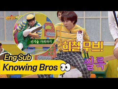 (겁귀♥) 세젤귀 희철(Hee Chul)이, 시소 균형 맞추려는 꼼지락(!) 몸놀림 아는 형님(Knowing bros) 78회