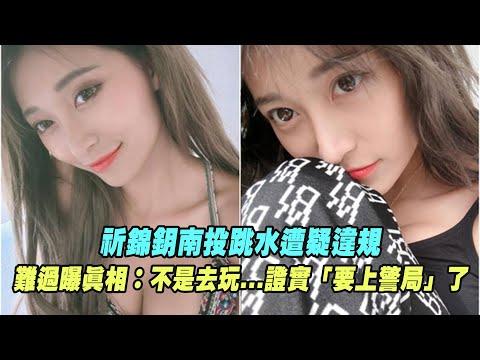 祈錦鈅南投跳水遭疑違規  難過曝真相:不是去玩...證實「要上警局」了