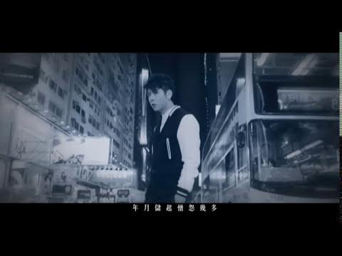 許廷鏗 Alfred Hui - 誤解 Misinterpret