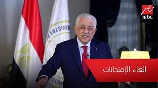يحدث_في_مصر | عاجل : وزير التعليم يلغى إمتحانات نهاية ...
