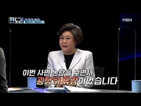 3.1절 특사? 박근혜 前 대통령, 특별사면 가능성은? MBN 210118 방송