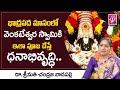 భాద్రపద మాసం గోవిందా పూజలు    Dr.Chandraja about Bhadrapada Masam Special Poojalu