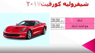 سعر سيارات شيفروليه 2017 في السعودية     -