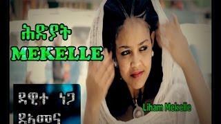 Dawit Nega - Hdiyat Mekelle ህድያት መቐለ (Tigrgna)