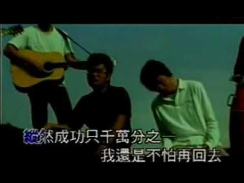 江得勝 & 黃國俊 - 鱒魚