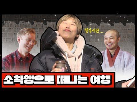 서울의 중심에서 행복을 외치다 / 문명특급 Ep.02