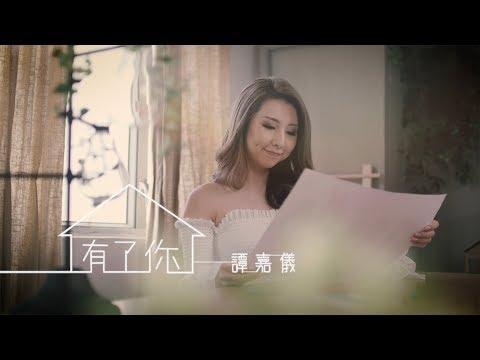 譚嘉儀 Kayee - 有了你 (劇集