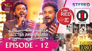 Coke Red   Featured by Sajitha Anuththara   2021-07-03   Rupavahini Musical