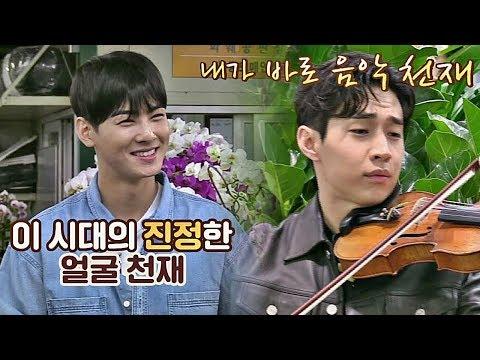 [선공개] 경규옹도 알아보는 이 시대 천재들 차은우(Cha Eun-woo)x헨리(Henry)가 떴다! 한끼줍쇼 106회