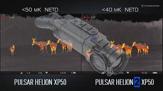 Новые тепловизоры Pulsar с новым тепловизионным модулем повышенной чувствительности (NETD).