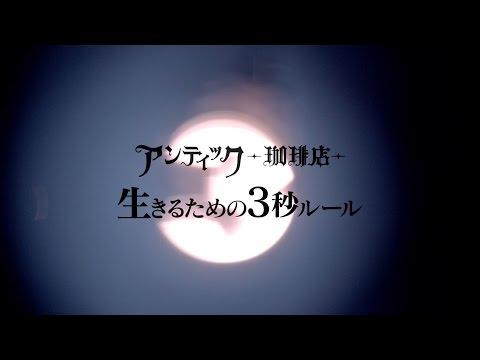 アンティック-珈琲店- DOUBLE A-SIDE SINGLE  「生きるための3秒ルール」MUSIC VIDEO 1cho ver.