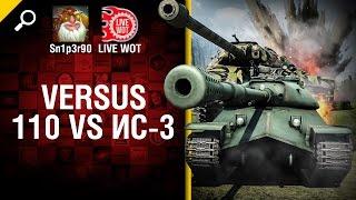 Versus. 110 VS ИС-3 - Первый выпуск - от Sn1p3r90 и LIVE WOT