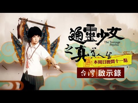 台灣啟示錄 全集20170429 - 陰陽眼帶天命,爆紅通靈少女就是她!
