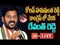 TPCC Revanth Reddy Live   Kolan Hanumantha Reddy Joining In Congress   Revanth Reddy Vs KCR  YOYO TV