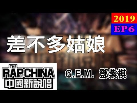 【純享版】G.E.M. 鄧紫棋 - 差不多姑娘