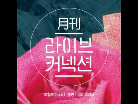 Jonghyun [종현]  - Elevator [엘리베이터] [FULL AUDIO]