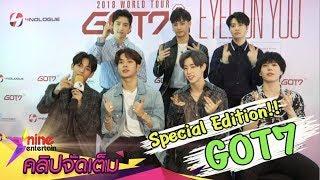 Special Edition : Talk with GOT7  (คลิปจัดเต็ม)