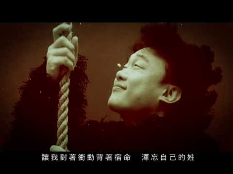 Eason 陳奕迅【無人之境】MV