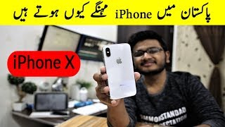 iPhone X Unboxing & Price  In Pakistan!