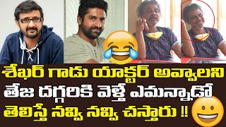 Rakesh master funny comments about Sekhar master, Chitram ..