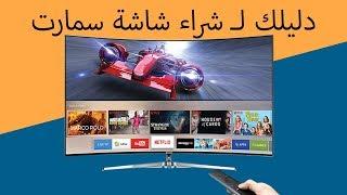 دليلك لشراء شاشة سمارت Smart TV وما هي أفضل شاشة سمارت؟