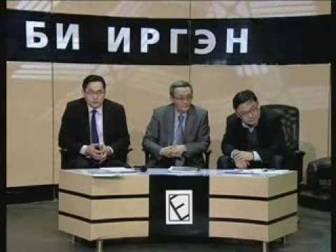 """Би иргэн нэвтрүүлэг 2012/02/18 """" Өрсөлдөх чадвартай монгол"""""""