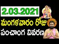 2nd March 2021 Tuesday Astro Syndicate Daily Panchangam|Panchangam Telugu Panchangam For Free||