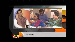 Munni Saha Presents Politics Plus - মরণ নেশা! - May 21, 2018