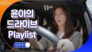 윤아의 드라이브 Playlist인데..니가 왜 거기서 나와?? | 온앤오프 onandoff EP.6