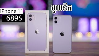 iPhone 11 review khmer 2019 - phone in cambodia - khmer shop - iPhone 11 price -iPhone 11 specs