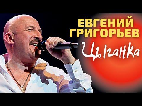 Жека (Евгений Григорьев), Цыганка, БКЗ