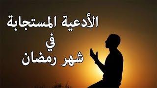 أجمل وأفضل دعاء في شهر رمضان بصوت عذب جميل .. دعاء كل ي ...