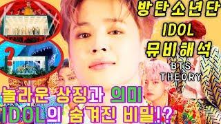 [방탄소년단 IDOL 뮤비해석] 놀라운 상징과 의미+작품 속 숨겨진 비밀은!? BTS 아이돌 MV Theory l 수다쟁이쭌