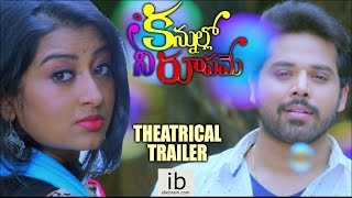 Kannullo Nee Roopame theatrical trailer- Nandu and Tejaswi..
