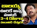 Ram Gopal Varma reacts on Balakrishna comments on TFI
