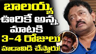 Ram Gopal Varma reacts on Balakrishna comments on TFI..