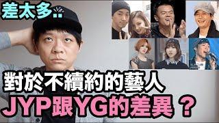 差太多... 對於不續約的藝人 JYP與YG的差異!DenQ