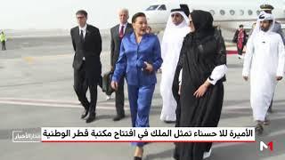 الأميرة للا حسناء تحل بالدوحة لتمثيل الملك محمد السادس في الافتتاح الرسمي لمكتبة قطر الوطنية   |   قنوات أخرى