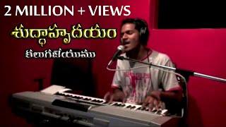 Shudda Hrudayam latest Christian worship Song by Pastor. Ravinder Vottepu