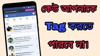 How to stop facebook tag in bangla | Alloron Bangla |