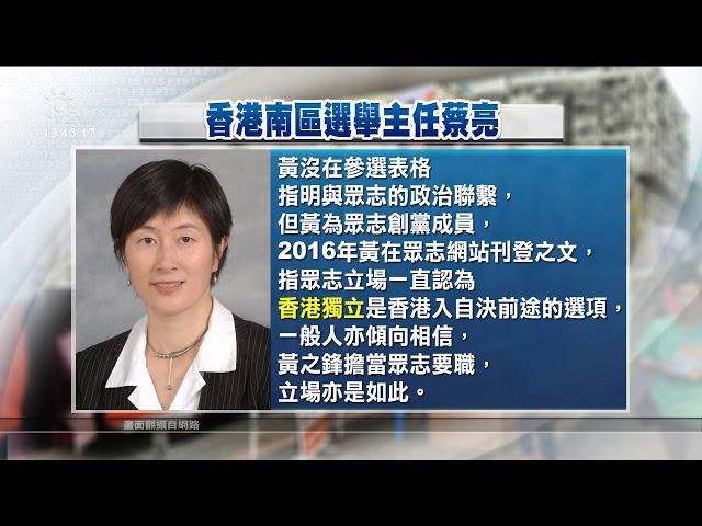 香港區議會選舉 黃之鋒遭取消候選人資格