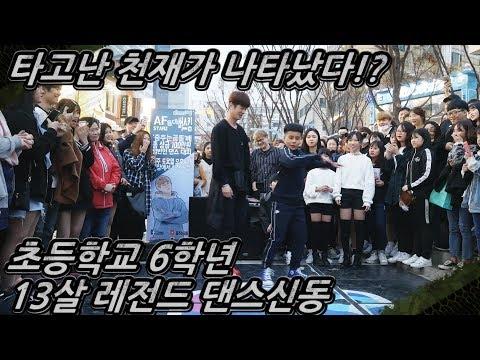 프로도 감탄한 13살 진짜 천재댄서 등장!!! (춤추는곰돌 AF STARZ)