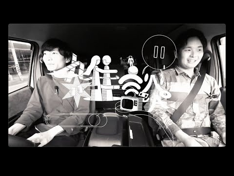 YAJICO GIRL - 【雑談】 武志 綜真(bass) × 古谷 駿(drums)